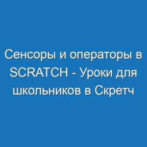Сенсоры и операторы в Scratch - Уроки для школьников в Скретч