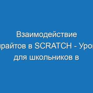 Взаимодействие спрайтов в Scratch - Уроки для школьников в Скретч
