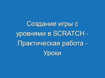 Создание игры с уровнями в Scratch - Практическая работа - Уроки в Скретч