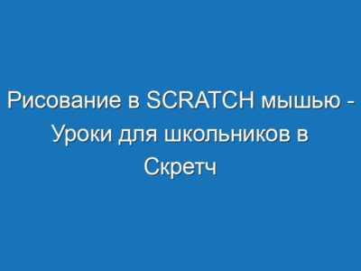 Рисование в Scratch мышью - Уроки для школьников в Скретч