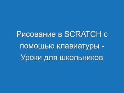 Рисование в Scratch с помощью клавиатуры - Уроки для школьников в Скретч
