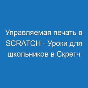 Управляемая печать в Scratch - Уроки для школьников в Скретч