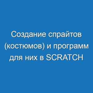 Создание спрайтов (костюмов) и программ для них в Scratch