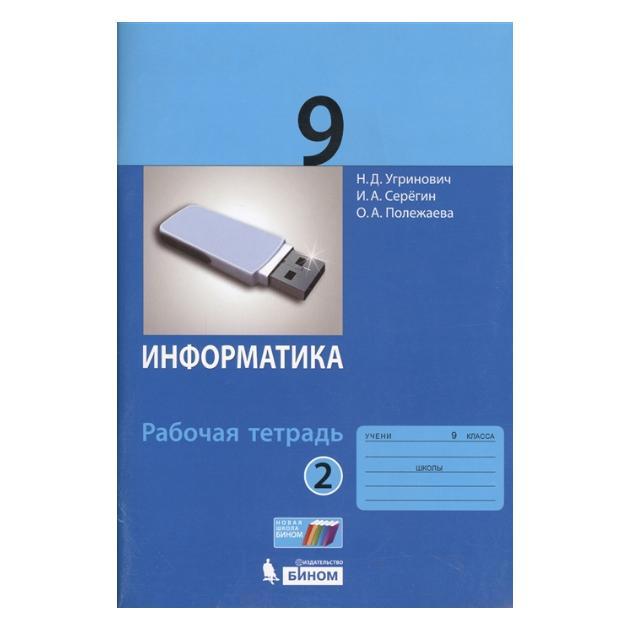 ГДЗ - Информатика 9 КЛАСС - Онлайн Решебники в помощь