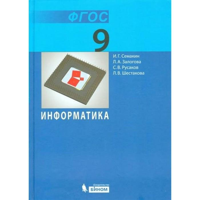ГДЗ (Учебник) Информатика - 9 класс Семакин