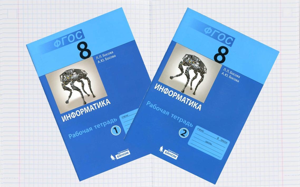 ГДЗ - Информатика 8 КЛАСС - Онлайн Решебники в помощь