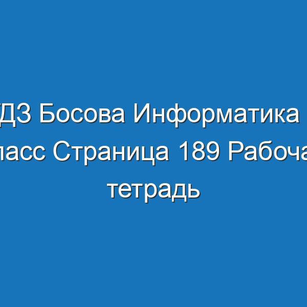ГДЗ Босова Информатика 6 класс Страница 189 Рабочая тетрадь