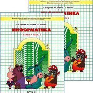 Информатика 1 класс. В 2 ч. Горячев А.В., Горина К.И., Суворова Н.И. читать, скачать бесплатно