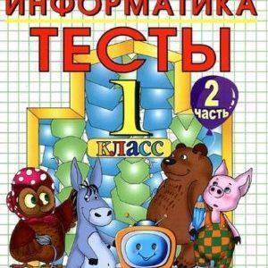 Информатика - 1 класс Тесты Крылова 2 часть читать, скачать бесплатно