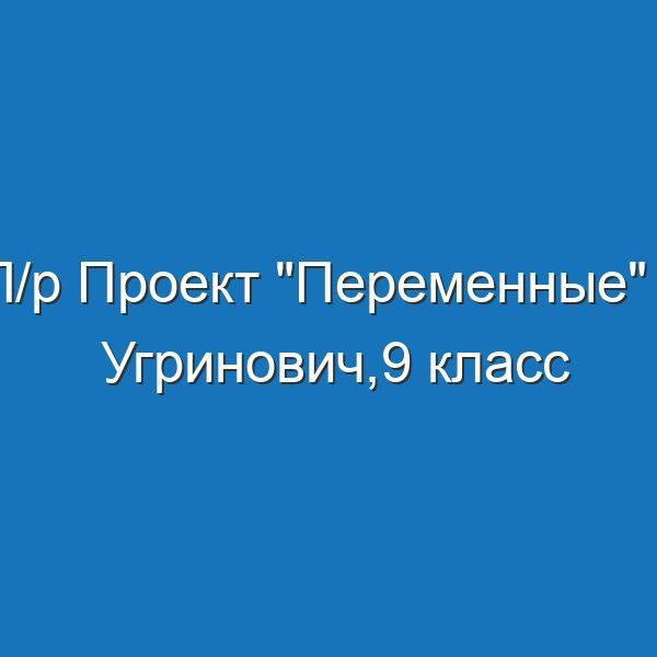 """П/р Проект """"Переменные"""" - Угринович,9 класс"""