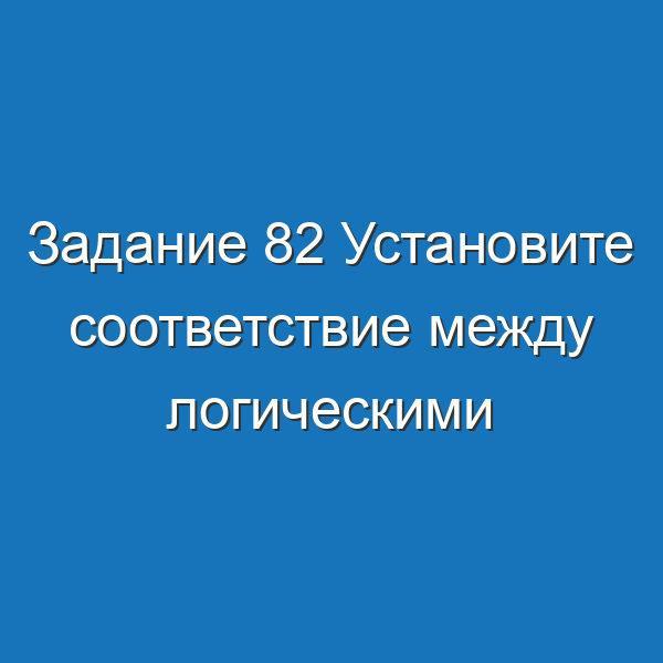 Задание 82 Установите соответствие между логическими выражениями Информатика Босова Рабочая тетрадь 1 часть