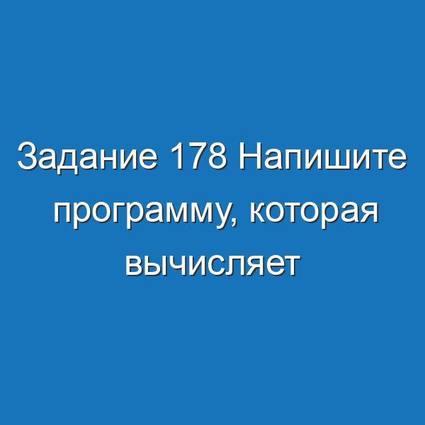 Задание 178 Напишите программу, которая вычисляет Информатика Босова Рабочая тетрадь 2 часть