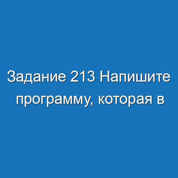 Задание 213 Напишите программу, которая в последовательности целых чисел Информатика Босова Рабочая тетрадь 2 часть