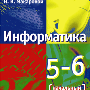 Информатика 5-6 класс Начальный курс Макарова читать скачать бесплатно