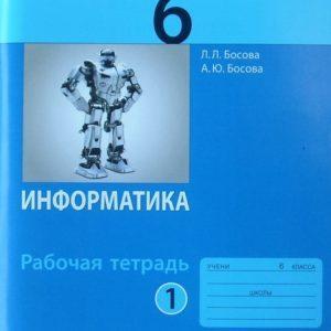 Информатика - 6 класс Рабочая тетрадь 1 часть Босова читать скачать бесплатно