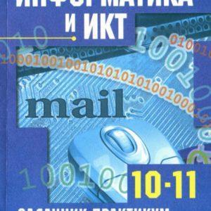 Информатика и ИКТ - 10-11 класс Задачник-практикум Гейн читать скачать бесплатно