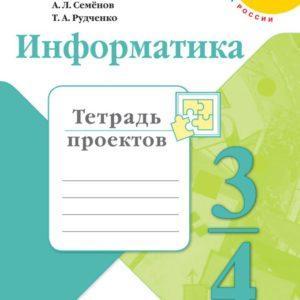Информатика - 3-4 классы Тетрадь проектов Часть 1 Семенов Рудченко читать, cкачать бесплатно