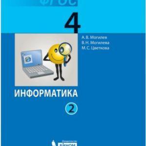 Информатика - Учебник для 4 класса 1 часть Могилев Цветкова читать, скачать онлайн