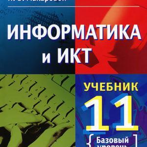 Информатика и ИКТ - 11 класс Учебник Базовый уровень Макарова читать скачать бесплатно