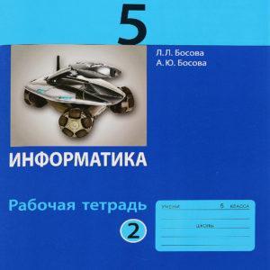 Информатика - 5 класс Рабочая тетрадь Босова 2015 читать скачать бесплатно
