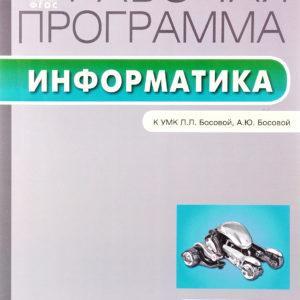 Информатика - 5 класс Рабочая программа к УМК Босовой читать скачать бесплатно