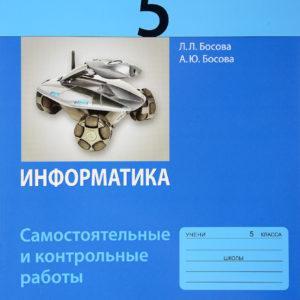 Информатик - 5 класс Самостоятельные и контрольные работы Босова читать скачать бесплатно