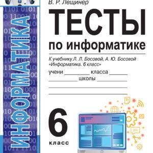 Тесты по информатике 6 класс у Учебнику Босовой Лещинер 2020 читать скачать бесплатно