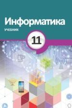 Информатика - 11 класс учебник Махмудзаде читать скачать бесплатно