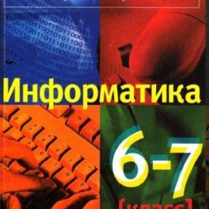Информатика - учебник 6-7 класс Макарова читать скачать бесплатно
