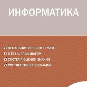 Информатика - 9 класс КИМ к учебнику Босовой читать скачать бесплатно