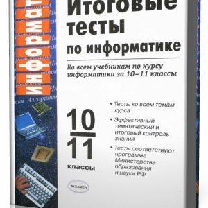 Информатика - 10-11 класс Итоговые тесты по информатике Кошелев читать скачать бесплатно