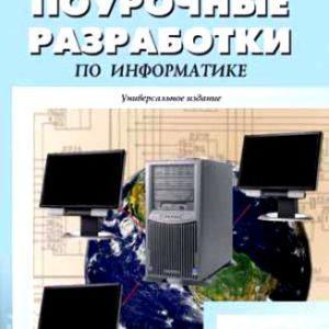Информатика 10-11 класс Поурочные планы по учебникам Семакина Угриновича и др Базовый уровень скачать бесплатно