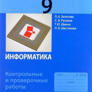 Информатика - 9 класс Контрольные и проверочные работы Залогова читать скачать бесплатно