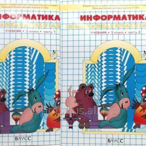 Информатика в играх и задачах - 3 класс 1-2 часть - Горячев Горина Суворова cкачать в PDF бесплатно