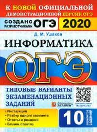 ОГЭ 2020 - Информатика - Типовые варианты заданий читать скачать бесплатно
