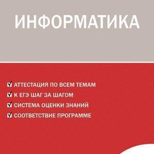 Информатика - 8 класс КИМ к учебнику Босовой читать скачать бесплатно