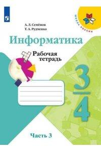 Информатика - 3-4 классы Рабочая тетрадь Часть 1 Семенов Рудченко читать, cкачать бесплатно