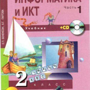 Информатика и ИКТ 2 класс 1 часть Бененсон Е.П. Паутова А.Г. читать, cкачать в PDF бесплатно