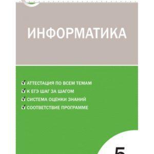 Информатика - 5 класс КИМ к учебнику Босовой скачать, читать бесплатно