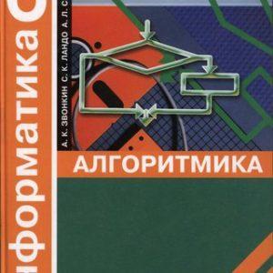 Информатика. Алгоритмика - 6 класс Звонкин Ландо Семенов читать скачать бесплатно