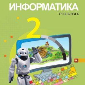 Информатика. 2 класс - Садыгов И. и др., скачать, читать бесплатно