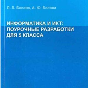 Информатика и ИКТ Поурочные разработки 5 класс Методическое пособие Босова читать скачать бесплатно