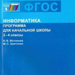 Информатика - Программа для начальной школы 2-4 классы Матвеева Н.В., Цветкова М.С.