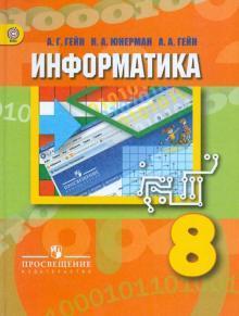 Информатика - 8 класс учебник Гейн читать скачать бесплатно