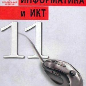 Информатика - 11 класс Профильный уровень Угринович читать скачать бесплатно
