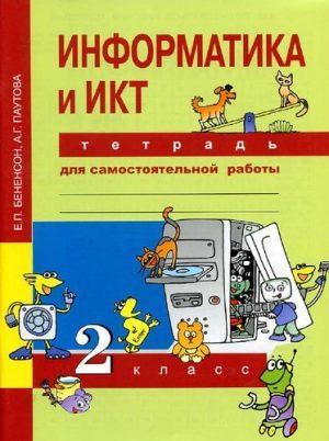 Информатика 2 класс Тетрадь для самостоятельной работы Бененсон Е.П., Паутова А.Г. читать, скачать бесплатно
