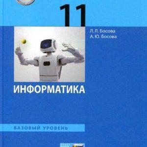 Информатика - 11 класс Босова Базовый уровень читать скачать бесплатно