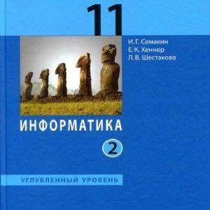 Информатика - 11 класс Часть 2 Углубленный уровень Семакин Шеина Шестакова читать скачать бесплатно