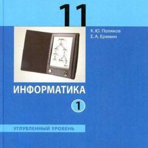 Информатика - 11 класс Часть 1 Углубленный уровень Поляков Еремин читать скачать бесплатно
