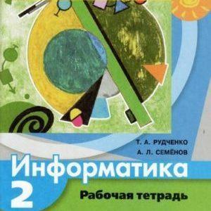 Информатика - 2 класс - Рабочая тетрадь Рудченко Т.А., Семенов А.Л.